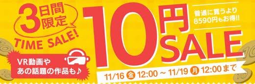 FANZA動画10円キャンペーン