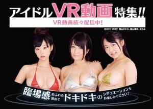 グラビアアイドルのVR動画
